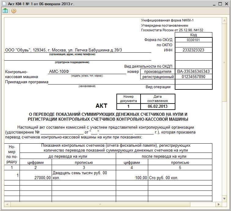 Печатная форма Акт КМ-1 (программа для ЦТО)