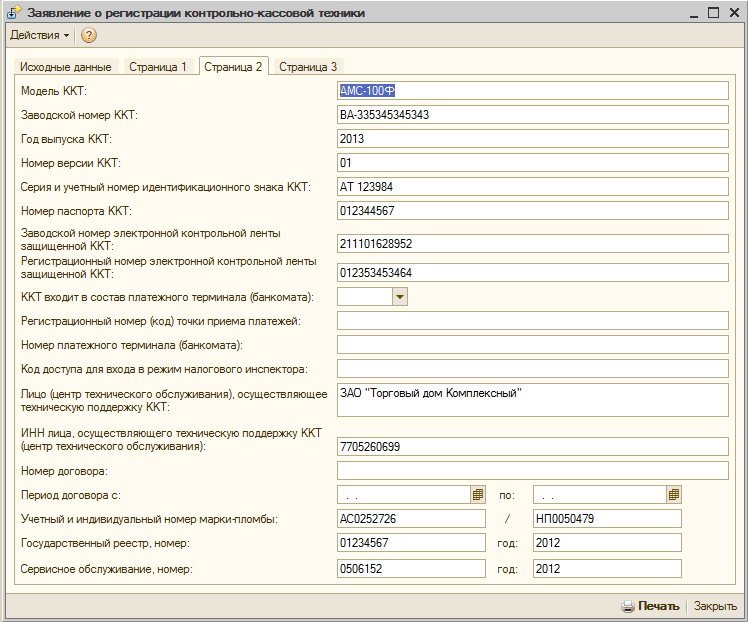 Заявления о регистрации контрольно-кассовой техники (форма КНД 1110021)
